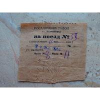 Посадочный талон ст. Калининград на поезд 58, 22 янв 1954.