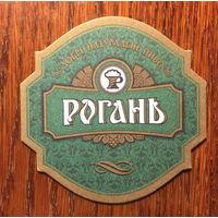 "Подставка под пиво ""Рогань"" No 1"