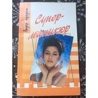 Книга б/у Суперманикюр