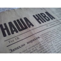 Наша Ніва, 27 Лютага 1914, АРЫГІНАЛ!