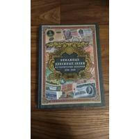 А.П.Орлов Каталог Бумажные денежные знаки на территории Беларуси 1769-2014