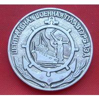 """Настольная медаль """"Центральная военная плавтурбаза""""."""