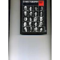 Книга О них говорят 20 политических портретов