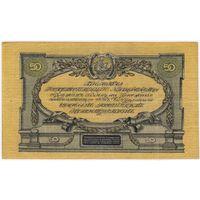 50 рублей 1919 год  Главное Командование Вооруженными силами на Юге России. XF