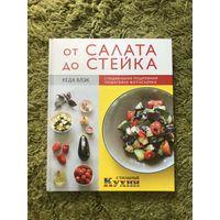 От салата до стейка