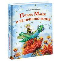 Пчела Майя и ее приключения. Вальдемар Бонзельс. Художник Дарья Юдина