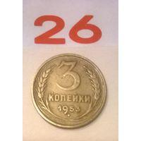 3 копейки 1953 года СССР.