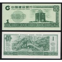 Training Banknote ..Китай 1 юань China Construction Bank (Китайская стена) 74х140мм n164