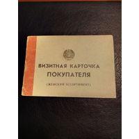 Визитная карточка ПОКУПАТЕЛЯ (женский ассортимент) БССР от 8 января 1991 года, на 16 страницах (вырезан 1 талон - 38).
