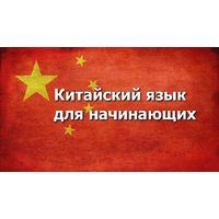 Китайский язык - учебный блок для самостоятельного изучения языка