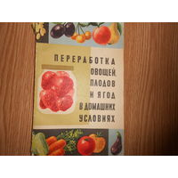 Переработка овощей, плодов и ягод в домашних условиях