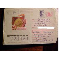 ХМК Россия 1993 Сталинград почта