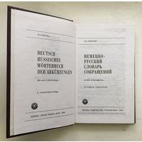 Немецко-русский словарь сокращений. 2000