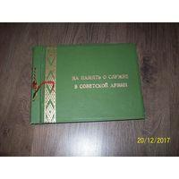 Дембельский альбом СССР 1980-1982 гг