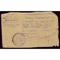 Командировочное предписание 1943 год