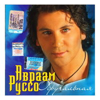 Авраам Руссо - Обручальная (2006)