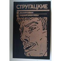Аркадий Стругацкий; Борис Стругацкий. Хромая судьба. Хищные вещи века