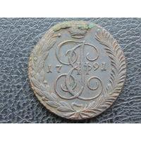 5 копеек 1791г.  АМ медь