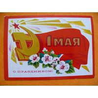 Адашев А., 1 Мая. С праздником! 1974, 1975, чистая.