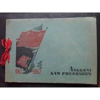 Советский альбом для рисования.Чистый.1967.