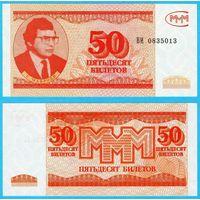 W: 50 билетов МММ, 3 выпуск, не частые в Беларуси