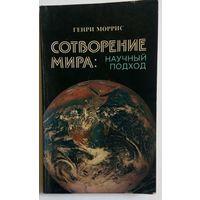 Сотворение мира: научный подход. Генри Моррис. США. Сан-Диего 1981г.  86 стр.