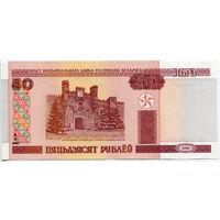 Беларусь. 50 рублей 2000 г. серия Нг [P.25.b] UNC