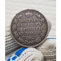Монета Россия  Полтина 1817 СПБ  ПС