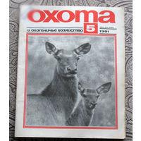 Охота и охотничье хозяйство. номер 5 1991
