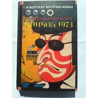 Слушай песню ветра. Пинбол 1973: романы.