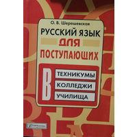 Русский язык для поступающих в техникумы, колледжи, училища. О.В. Шерешевская, 2003 Справочное пособие
