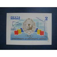 Румыния 1964 20 лет румынской республике