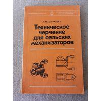"""Книга """"Техническое черчение для сельских механизаторов"""". СССР, 1981 год."""