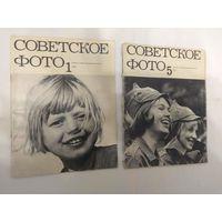 Советское фото. 1971. 2 номера. Одним лотом.