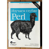 Изучаем глубже Perl