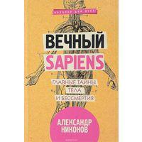 Никонов. Вечный sapiens. Главные тайны тела и бессмертия