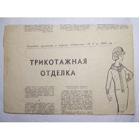 """Приложение к журналу """"Работница"""" No1,2,3,4,7,9 за 1964 год"""