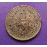 5 копеек 1957 года СССР #15