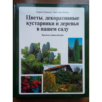 """К. Грайнер, А. Вебер """"Цветы, декоративные кустарники и деревья в нашем саду"""""""