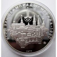 10 рублей Игры XXII Олимпиады, Москва