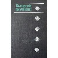 Беларускія пісьменнікі (1917-1990). Даведнік