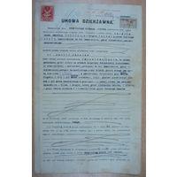 Польский документ. 1933г. Барановичи. Размер 22-35см.