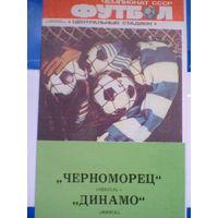 1988 год черноморец одесса-динамо минск тираж3000