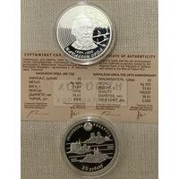 Наполеон Орда. 200 лет 20 руб. серебро 2007. Без МЦ.