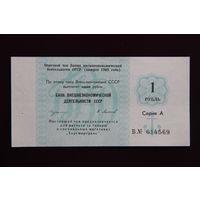 СССР 1 рубль 1989 Внешторгбанк