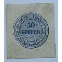 50 копеек 1923 года.