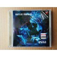 CD  NAUTILUS POMPILIUS /НАУТИЛУС ПОМПИЛИУС. КРЫЛЬЯ / 1995