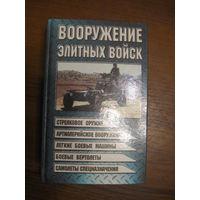 Книга-справочник ''Вооружение элитных войск''