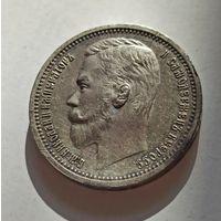 Рубль 1912 ЭБ