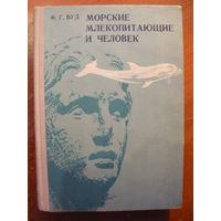 Ф.Г. Вуд  Морские млекопитающие и человек